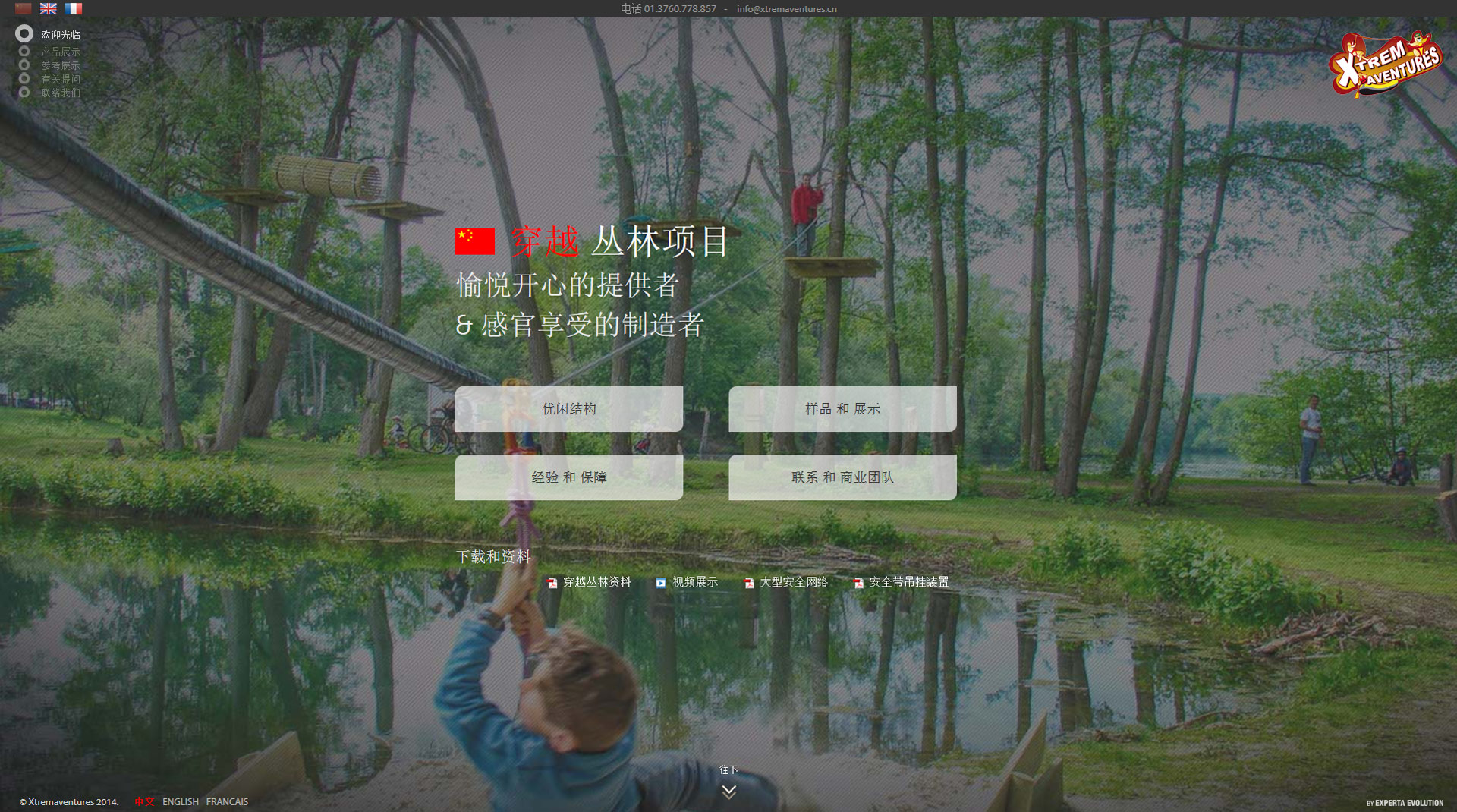 Site Internet Chinois XtremAventures